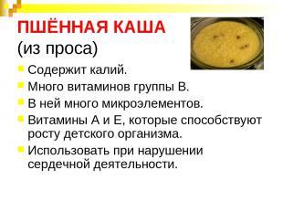 ПШЁННАЯ КАША (из проса) Содержит калий. Много витаминов группы В. В ней много ми