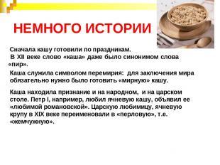 НЕМНОГО ИСТОРИИ Сначала кашу готовили по праздникам. В XII веке слово «каша» даж