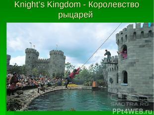 Knight's Kingdom - Королевство рыцарей