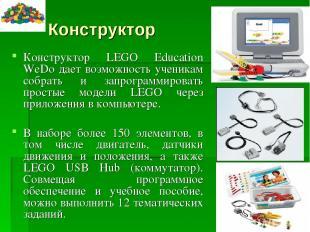 Конструктор Конструктор LEGO Education WeDo дает возможность ученикам собрать и
