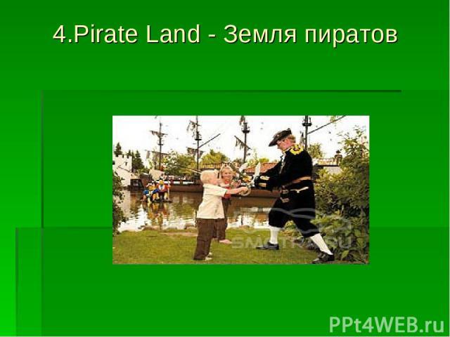 4.Pirate Land - Земля пиратов