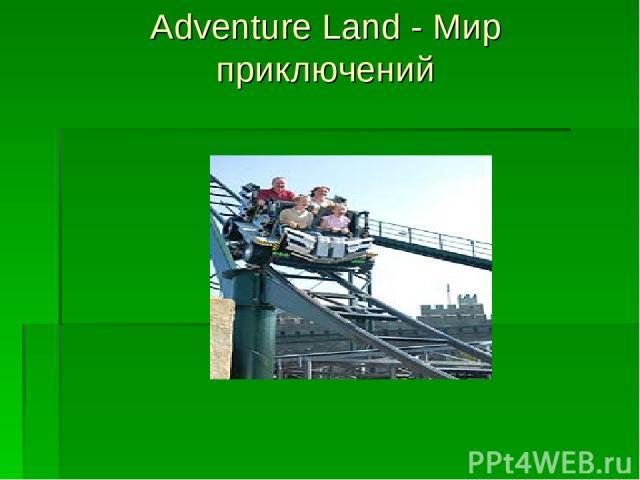 Adventure Land - Мир приключений