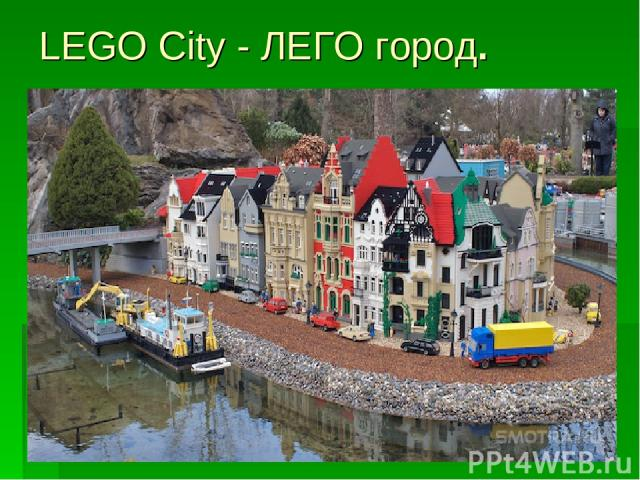 LEGO City - ЛЕГО город.