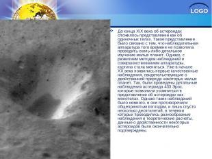 До конца XIX века об астероидах сложилось представление как об одиночных телах.