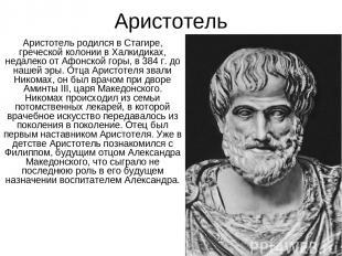 Аристотель Аристотель родился в Стагире, греческой колонии в Халкидиках, недалек