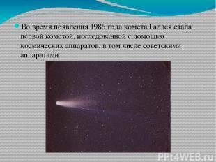 Во время появления 1986 года комета Галлея стала первой кометой, исследованной с