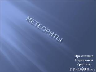 Презентация Кирилловой Кристины 5 а