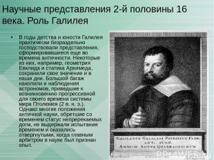 Научные представления 2-й половины 16 века. Роль Галилея В годы детства и юности