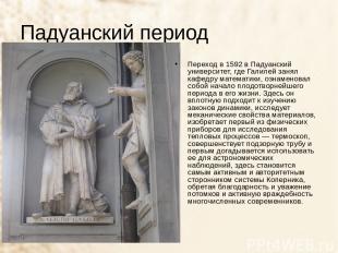 Падуанский период Переход в 1592 в Падуанский университет, где Галилей занял каф