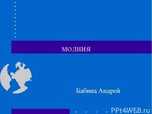молния Бабина Андрей