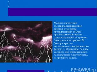 Молния, гигантский электрический искровой разряд в атмосфере, проявляющийся обыч
