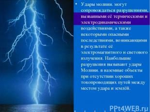 Удары молнии. могут сопровождаться разрушениями, вызванными её термическими и эл