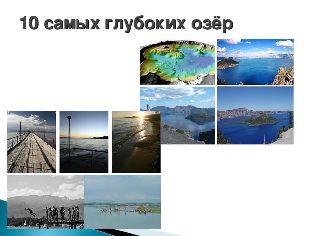 10 самых глубоких озёр