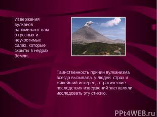 Извержения вулканов напоминают нам о грозных и неукротимых силах, которые скрыты