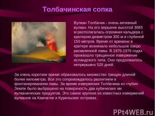 Толбачинская сопка Вулкан Толбачик - очень активный вулкан. На его вершине высот