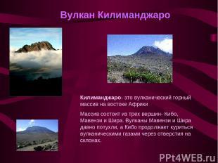 Вулкан Килиманджаро Килиманджаро- это вулканический горный массив на востоке Афр