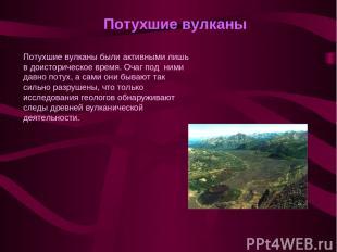 Потухшие вулканы Потухшие вулканы были активными лишь в доисторическое время. Оч