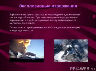 Эксплозивные извержения Взрыв вулкана происходит при высвобождении вулканических