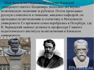 Иван Васильевич ВернадскийокончилКиевский университетсвятого Владимира, неско