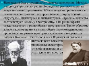Вернадский был сторонникомгипотезы панспермии. Методы и подходы кристаллографии