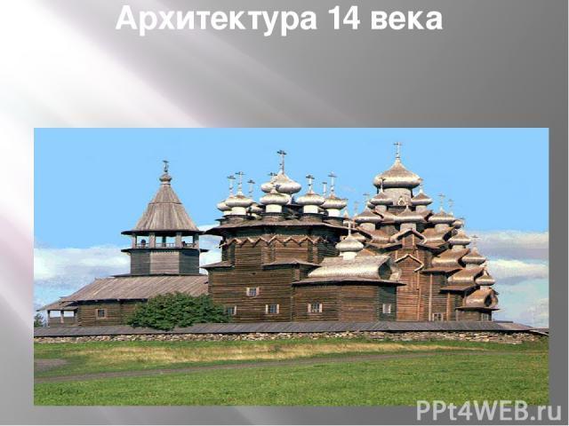 Архитектура 14 века
