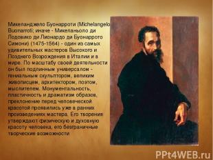 Микеланджело Буонарроти (Michelangelo Buonarroti; иначе - Микеланьоло ди Лодовик