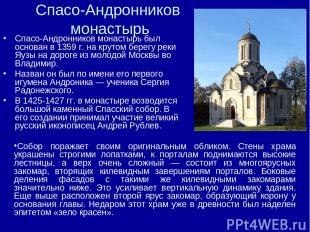 Спасо-Андронников монастырь Спасо-Андронников монастырь был основан в 1359 г. на