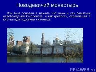 Новодевичий монастырь. Он был основан в начале XVI века и как памятник освобожде