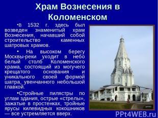 Храм Вознесения в Коломенском В 1532 г. здесь был возведен знаменитый храм Возне
