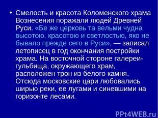 Смелость и красота Коломенского храма Вознесения поражали людей Древней Руси. «Б