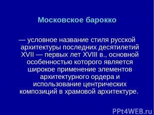 Московское барокко — условное название стиля русской архитектуры последних десят