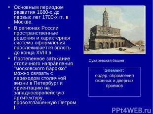Основным периодом развития 1680-х до первых лет 1700-х гг. в Москве. В регионах