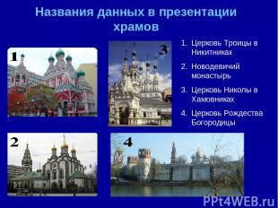 Названия данных в презентации храмов Церковь Троицы в Никитниках Новодевичий мон