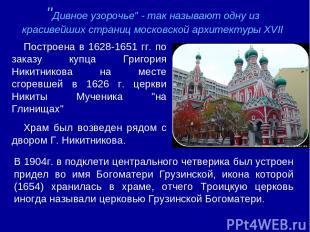 """""""Дивное узорочье"""" - так называют одну из красивейших страниц московской архитект"""