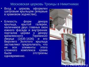 Московская церковь Троицы в Никитниках Вход в церковь оформлен шатровым крыльцом