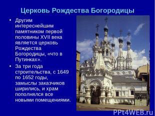 Церковь Рождества Богородицы Другим интереснейшим памятником первой половины XVI