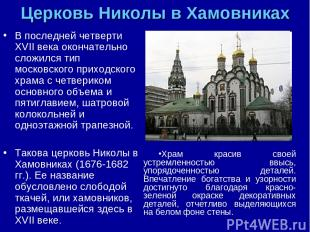 В последней четверти XVII века окончательно сложился тип московского приходского