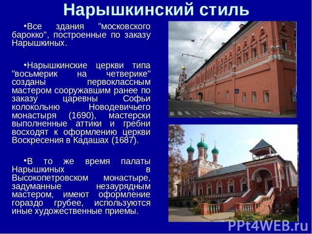 Нарышкинский стиль Все здания
