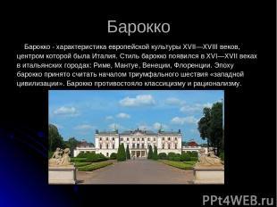 Барокко Барокко - характеристика европейской культуры XVII—XVIII веков, центром