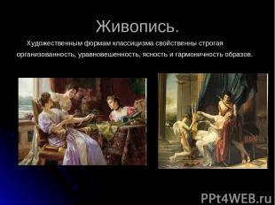 Живопись. Художественным формам классицизма свойственны строгая организованность