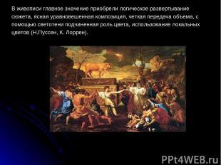 В живописи главное значение приобрели логическое развертывание сюжета, ясная ура