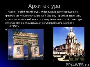 Архитектура. Главной чертой архитектуры классицизма было обращение к формам анти