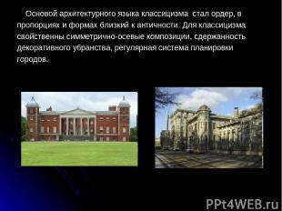 Основой архитектурного языка классицизма стал ордер, в пропорциях и формах близк