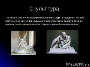 Скульптура. Толчком к развитию классицистической скульптуры в середине XVIII век
