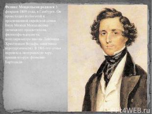 Феликс Мендельсон родился3 февраля 1809 года, в Гамбурге. Он происходил из бога