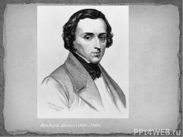 Фредерик Шопен (1810—1849)