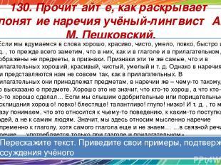 130. Прочитайте, как раскрывает понятие наречия учёный-лингвист А. М. Пешковский