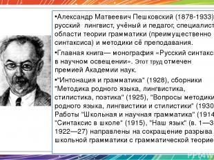 Александр Матвеевич Пешковский (1878-1933) – русский лингвист, учёный и педагог,