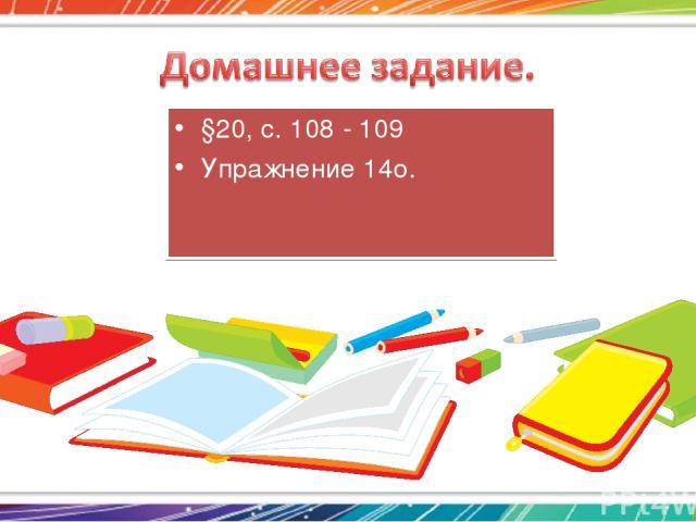 §20, с. 108 - 109 Упражнение 14о.
