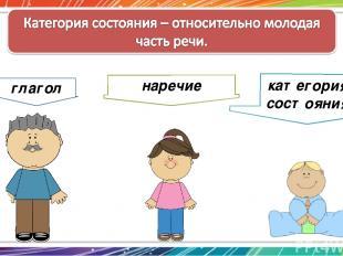 глагол наречие категория состояния